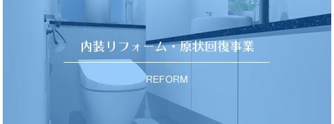 リフォーム・原状回復事業