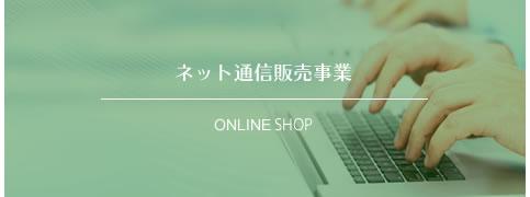 WEB通信販売事業