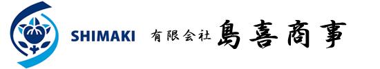 有限会社島喜商事|Shimakishouji Ltd.